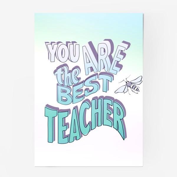 Постер «Лучшему учителю»