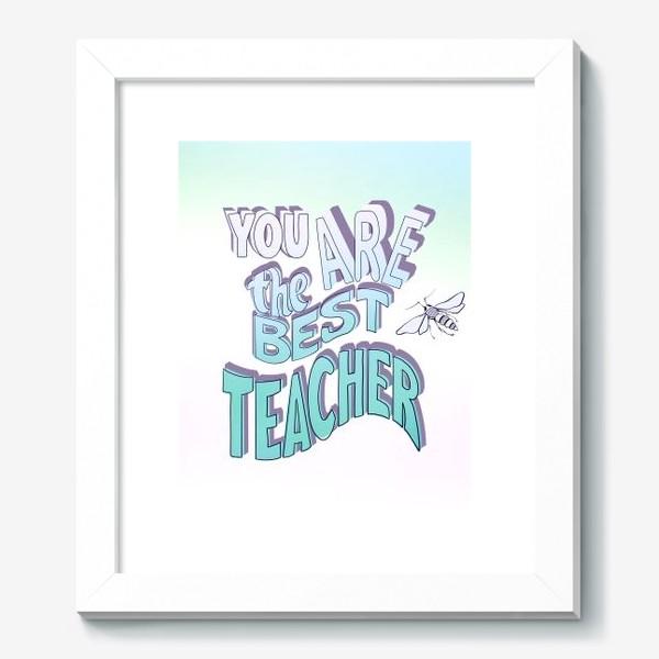Картина «Лучшему учителю»