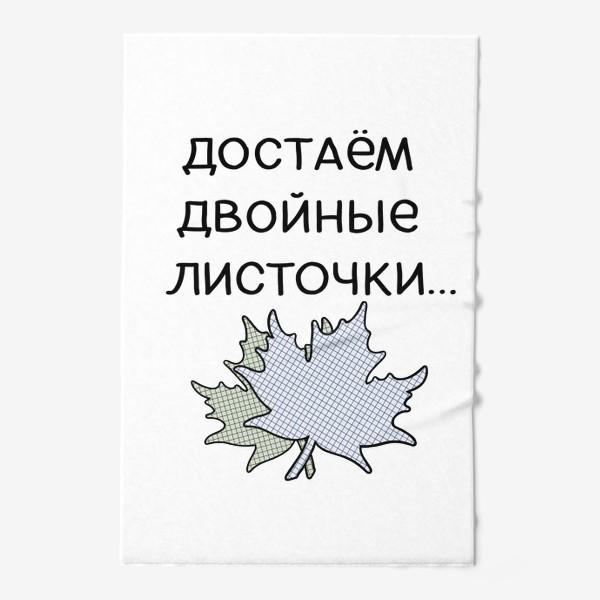 Полотенце «Достаём двойные листочки… День учителя. Школьная цитата учителя, преподавателя.»