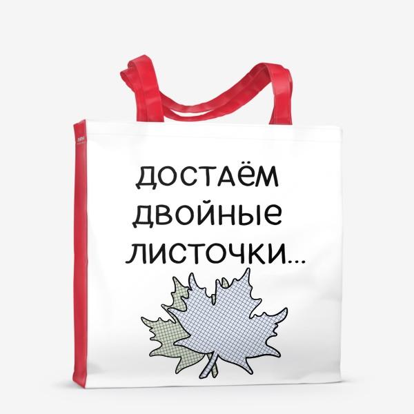 Сумка-шоппер «Достаём двойные листочки… День учителя. Школьная цитата учителя, преподавателя.»