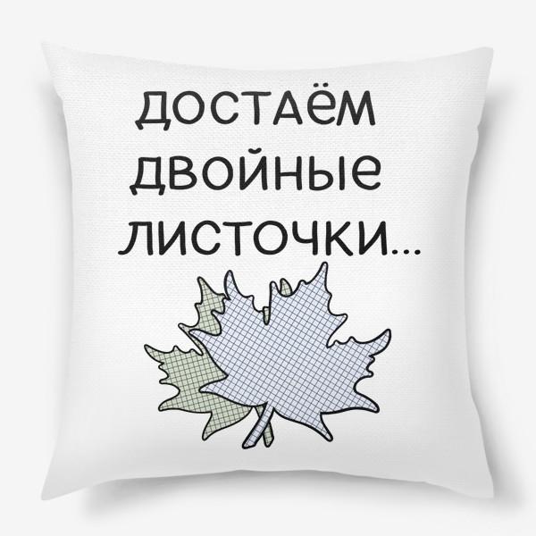 Подушка «Достаём двойные листочки… День учителя. Школьная цитата учителя, преподавателя.»