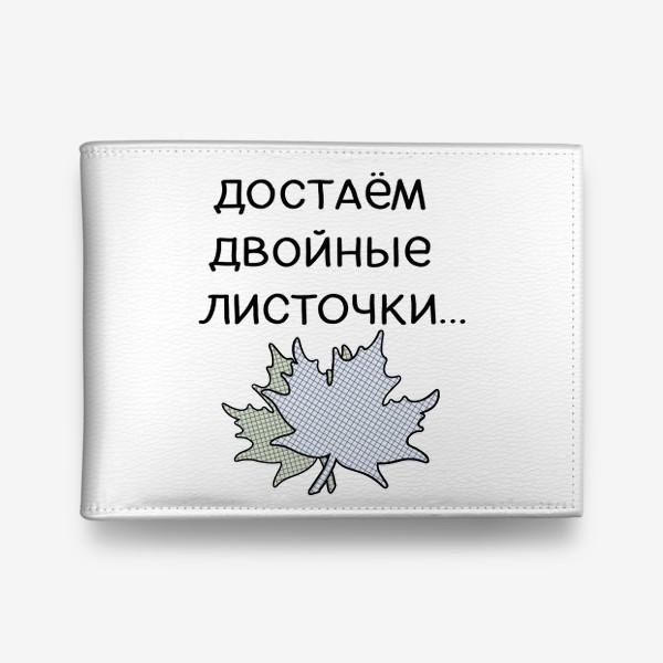 Кошелек «Достаём двойные листочки… День учителя. Школьная цитата учителя, преподавателя.»
