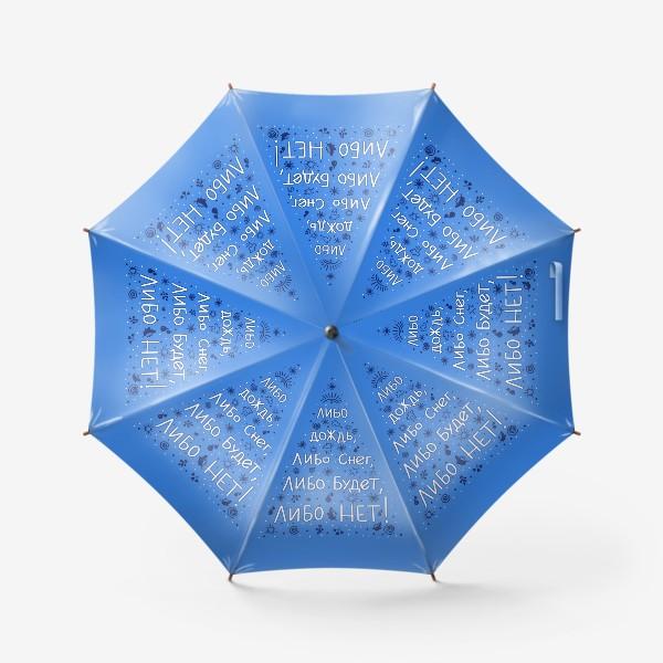 Зонт «Либо дождь, либо снег… Погода.»