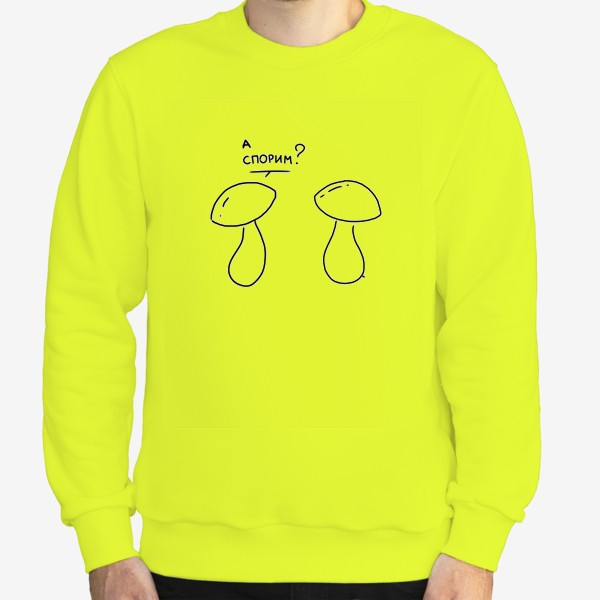 Свитшот «А спорим? грибы спорят. Осенний юмор»