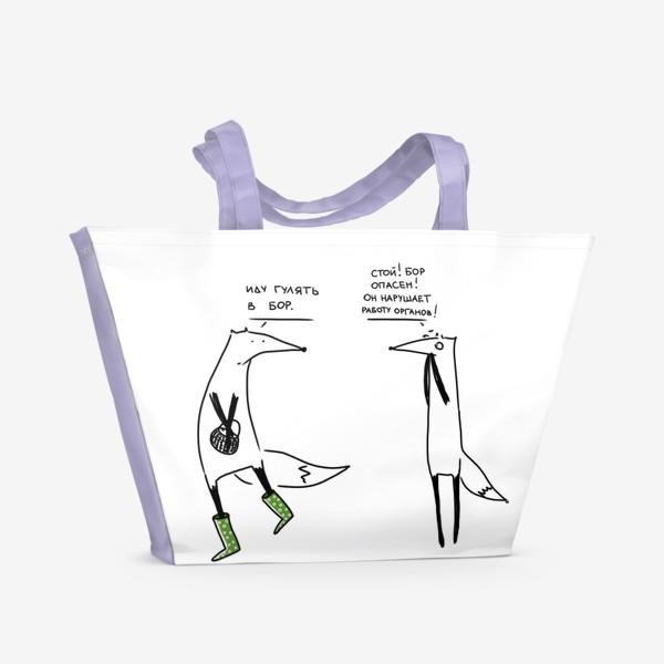 Пляжная сумка «Иду гулять в бор. Юмор для химиков »