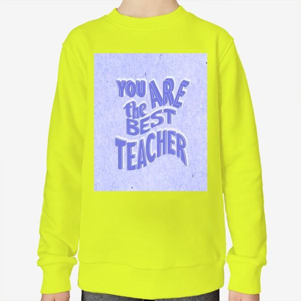 Свитшот «Лучший учитель»