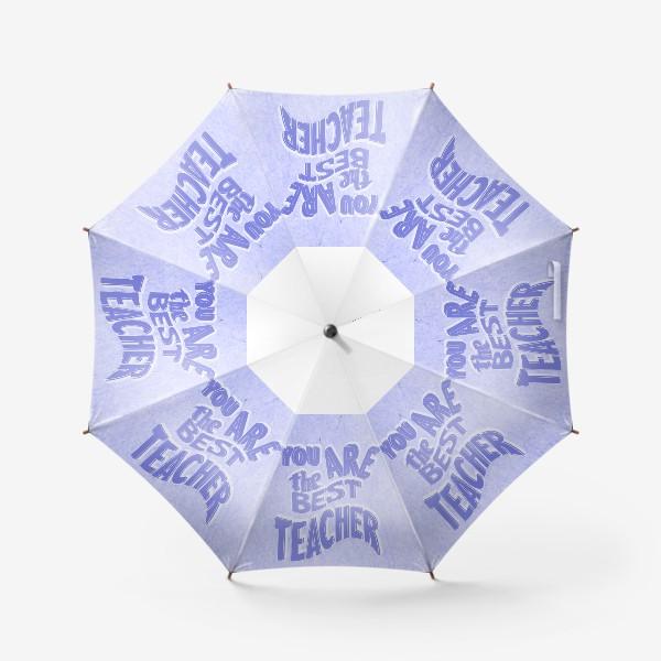 Зонт «Лучший учитель»
