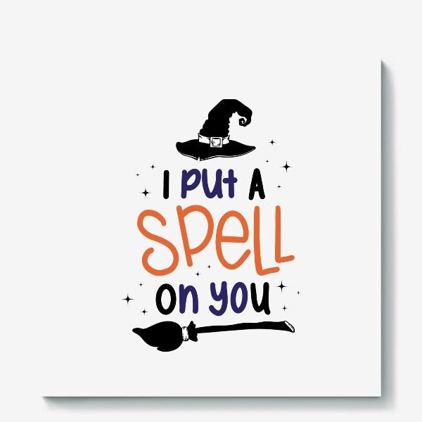 Холст «Я околдовала тебя/I put a spall on you»
