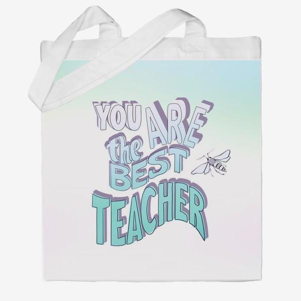 Сумка хб «Лучшему учителю»