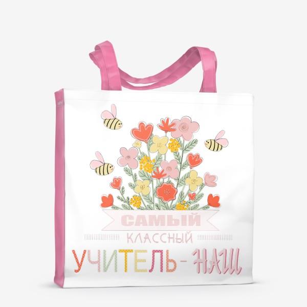 Сумка-шоппер «Самый лучший учитель»