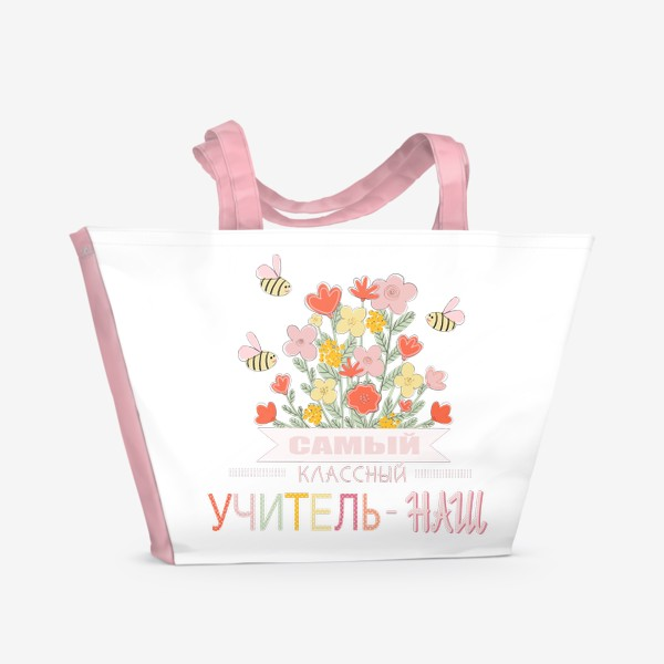 Пляжная сумка «Самый лучший учитель»