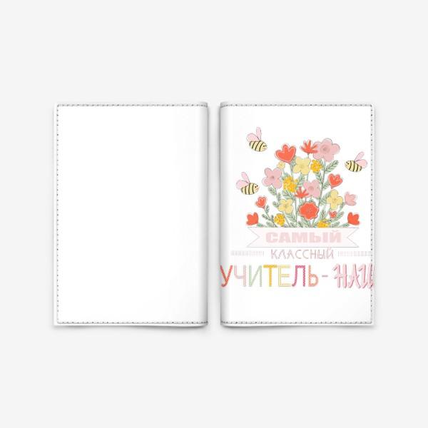 Обложка для паспорта «Самый лучший учитель»