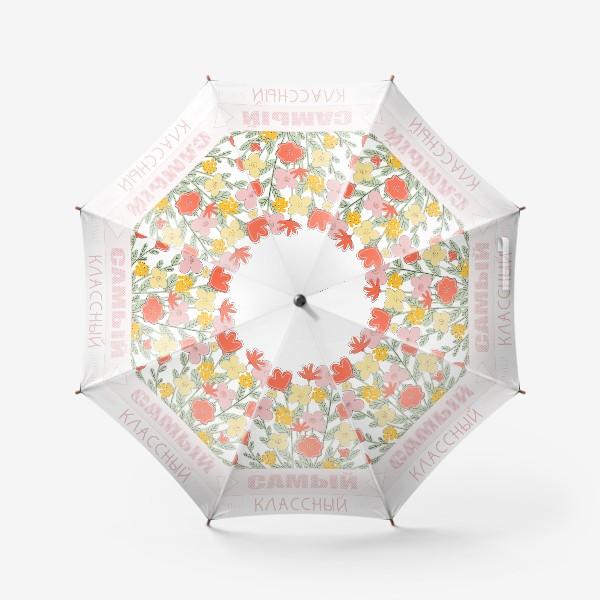 Зонт «Самый лучший учитель»