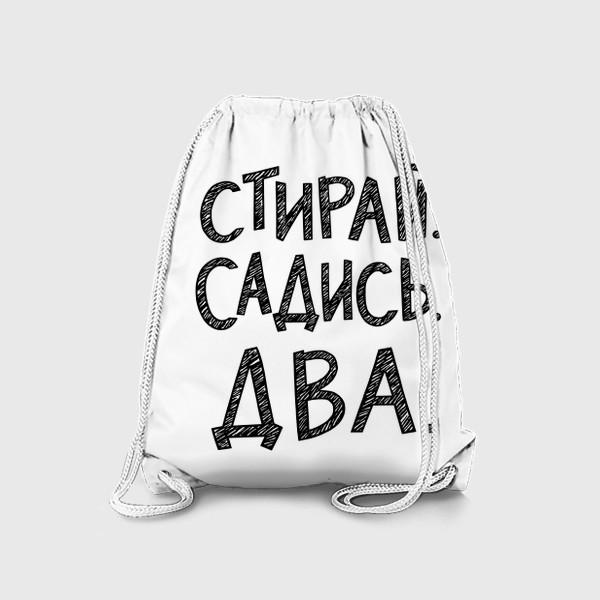 Рюкзак «Стирай. Садись. Два. Школьная тема. В подарок учителю, преподавателю, школьнику»