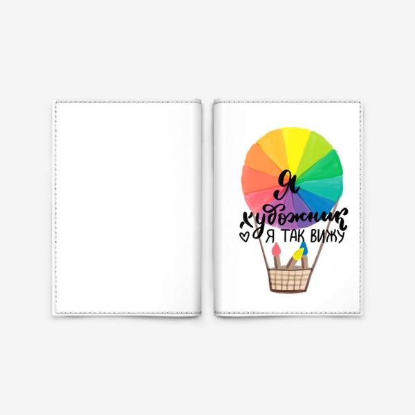 Обложка для паспорта «Цветовой круг. Я художник, я так вижу»
