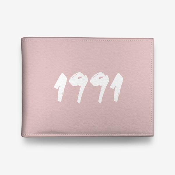 Кошелек «1991»