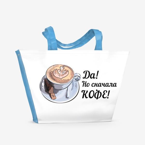 Пляжная сумка «Сначала кофе! Надпись и чашка капучино»