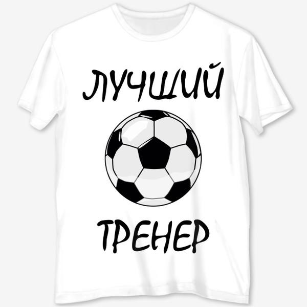 Футболка с полной запечаткой «Футбольный мяч и надпись Лучший тренер»