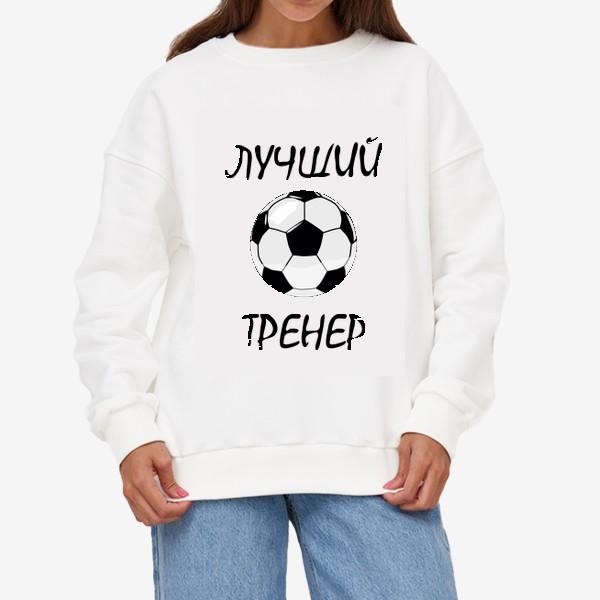 Свитшот «Футбольный мяч и надпись Лучший тренер»
