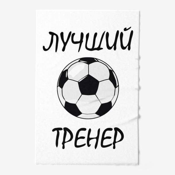 Полотенце «Футбольный мяч и надпись Лучший тренер»