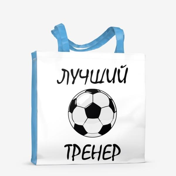 Сумка-шоппер «Футбольный мяч и надпись Лучший тренер»