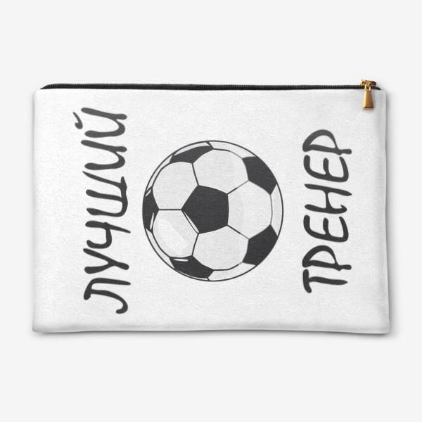 Косметичка «Футбольный мяч и надпись Лучший тренер»