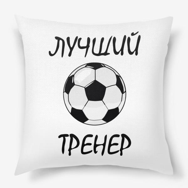 Подушка «Футбольный мяч и надпись Лучший тренер»