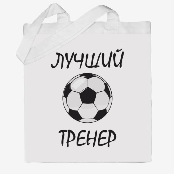 Сумка хб «Футбольный мяч и надпись Лучший тренер»