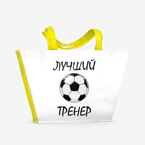 Пляжная сумка «Футбольный мяч и надпись Лучший тренер»