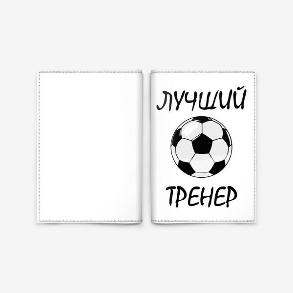 Обложка для паспорта «Футбольный мяч и надпись Лучший тренер»
