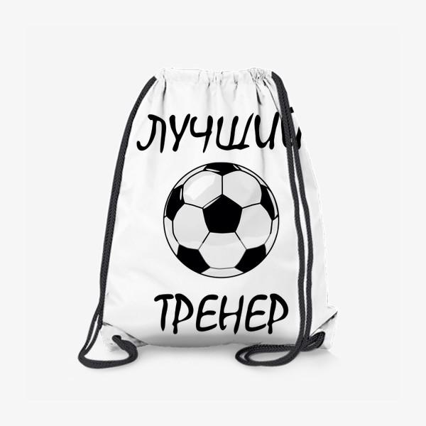 Рюкзак «Футбольный мяч и надпись Лучший тренер»