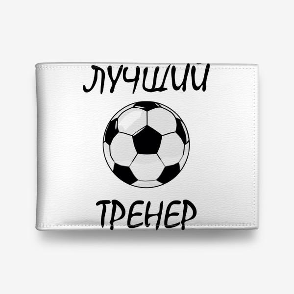 Кошелек «Футбольный мяч и надпись Лучший тренер»