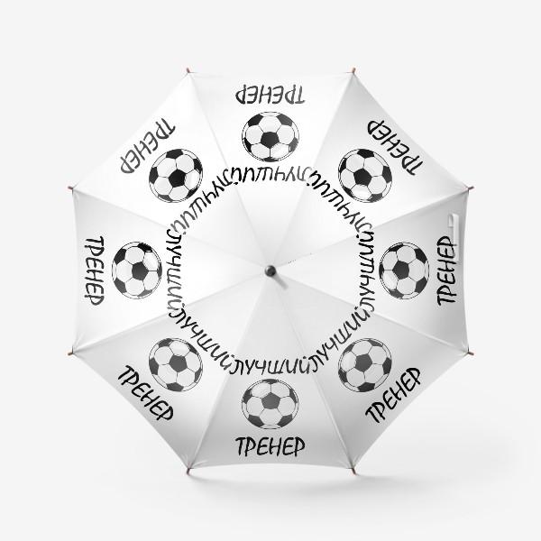 Зонт «Футбольный мяч и надпись Лучший тренер»
