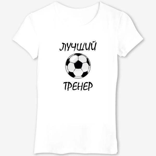 Футболка «Футбольный мяч и надпись Лучший тренер»