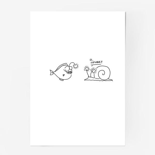 Постер «Улитка и удильщик. О, привет!»