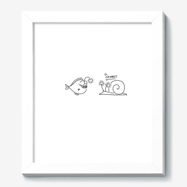 Картина «Улитка и удильщик. О, привет!»