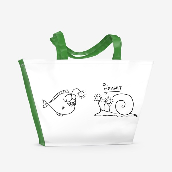 Пляжная сумка «Улитка и удильщик. О, привет!»