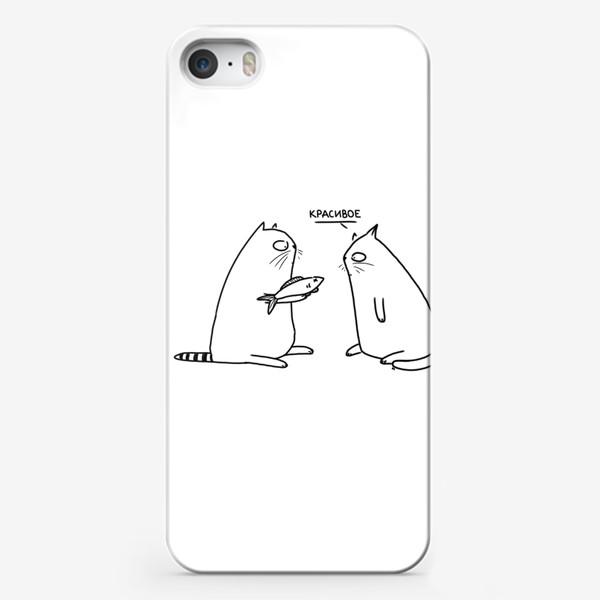 Чехол iPhone «Вы продаете рыбов? Только показываю. Красивое »