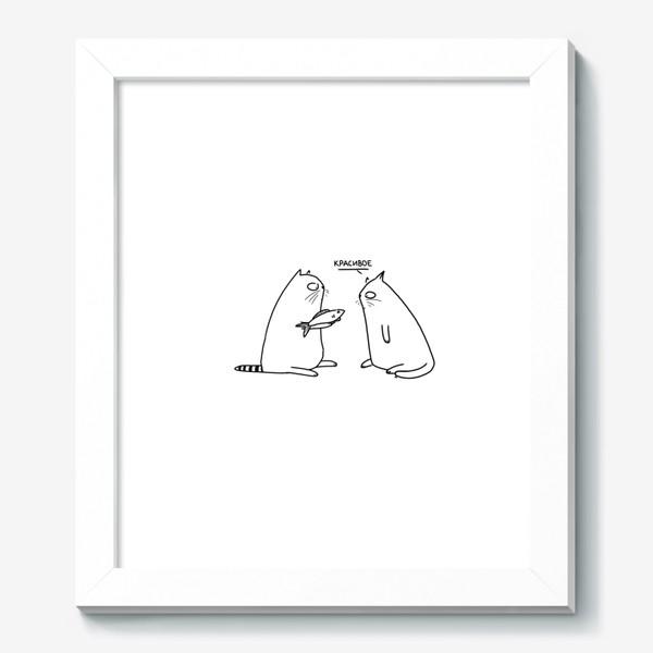 Картина «Вы продаете рыбов? Только показываю. Красивое »