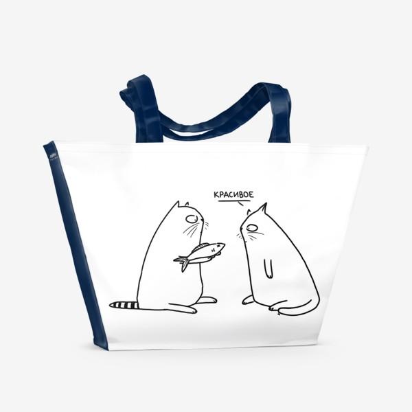 Пляжная сумка «Вы продаете рыбов? Только показываю. Красивое »