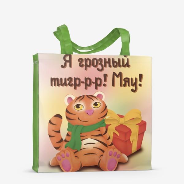 Сумка-шоппер «Я грозный тигр-р-р! Мяу!»