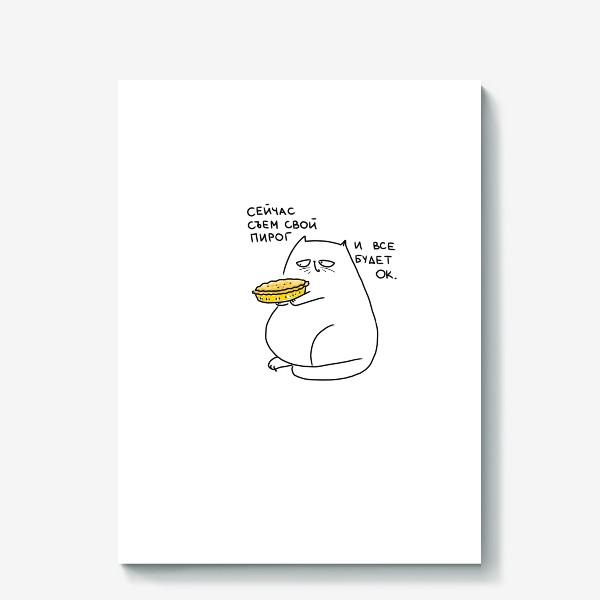 Холст «Сейчас съем свой пирог и все будет ок. Кот и стресс»