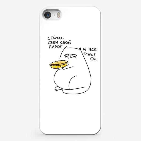 Чехол iPhone «Сейчас съем свой пирог и все будет ок. Кот и стресс»
