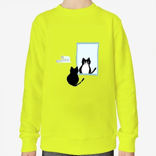 Свитшот «Милый черно-белый кот и зеркало. Мысли кота: «Я прекрасен»»