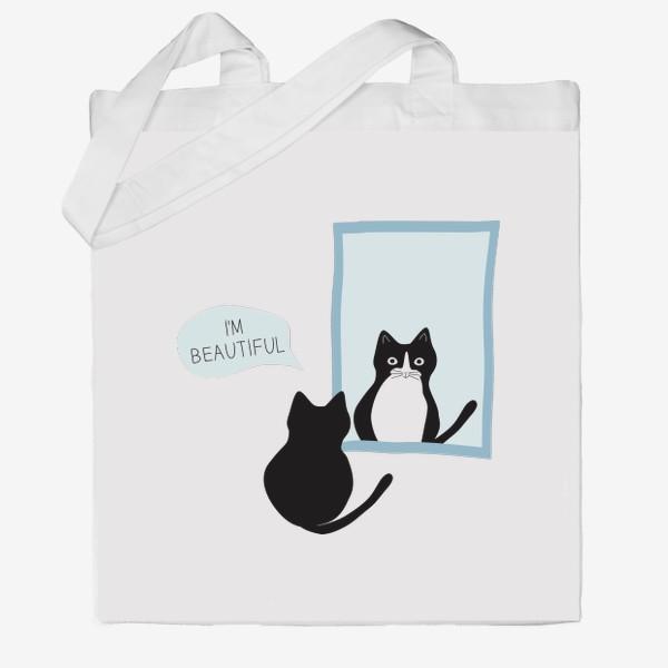 Сумка хб «Милый черно-белый кот и зеркало. Мысли кота: «Я прекрасен»»