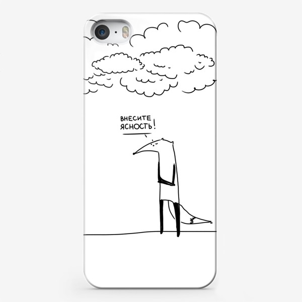Чехол iPhone «Внесите ясность! Лисица и пасмурная погода. Осень...»