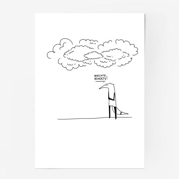 Постер «Внесите ясность! Лисица и пасмурная погода. Осень...»