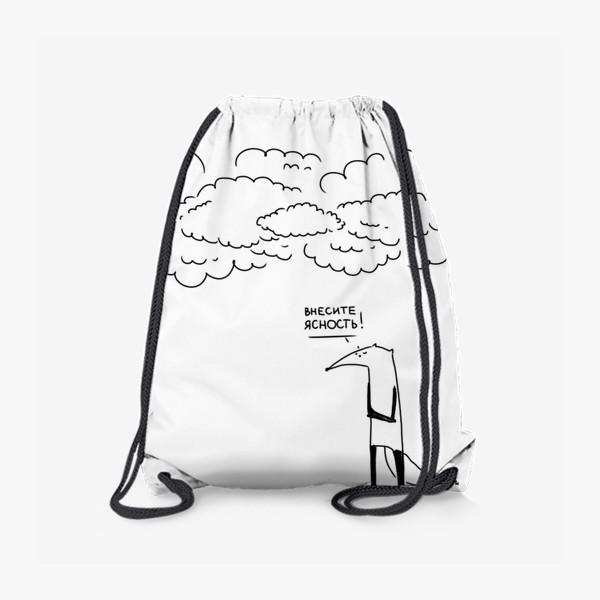 Рюкзак «Внесите ясность! Лисица и пасмурная погода. Осень...»