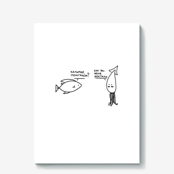Холст «Игра в кальмара. Кальмара достали мемы»