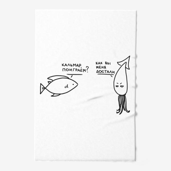 Полотенце «Игра в кальмара. Кальмара достали мемы»